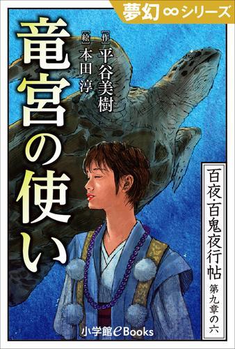 夢幻∞シリーズ 百夜・百鬼夜行帖54 竜宮の使い 漫画