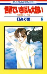 世界でいちばん大嫌い 秋吉家シリーズ5 6巻 漫画
