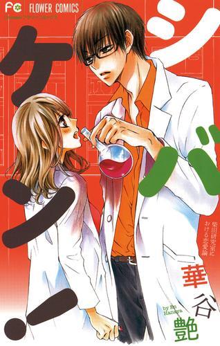 シバケン!~柴田研究室における恋愛論~ 漫画