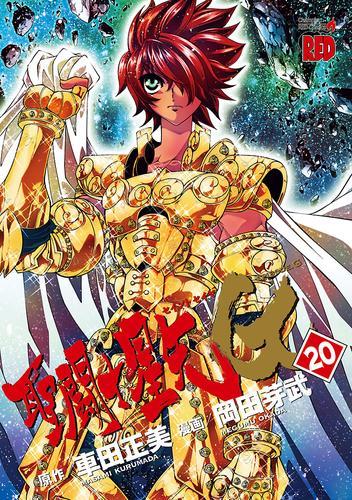 聖闘士星矢EPISODE.G 20 漫画