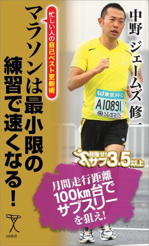 マラソンは最小限の練習で速くなる! 忙しい人の自己ベスト更新術 漫画