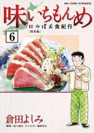 味いちもんめにっぽん食紀行 6 冊セット 全巻