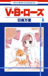 V・B・ローズ 6巻 漫画