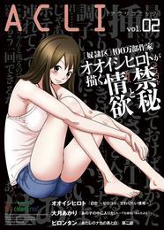アクリコミック(フルカラー)vol.2 漫画