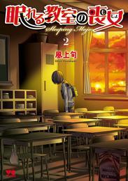 眠れる教室の喪女 2 漫画
