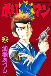 ポリ公マン(2) 漫画