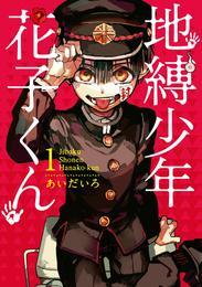 地縛少年 花子くん 1巻 漫画