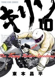 キリンThe Happy Ridder Speedway 10 漫画