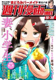 週刊漫画TIMES 2020年10/30号