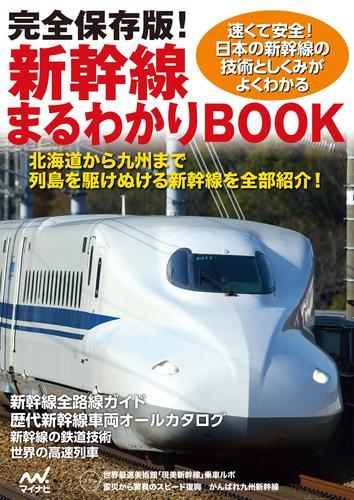 完全保存版!新幹線まるわかりBOOK 漫画