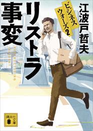ビジネスウォーズ 2 冊セット 最新刊まで
