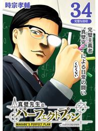 真壁先生のパーフェクトプラン【分冊版】34話