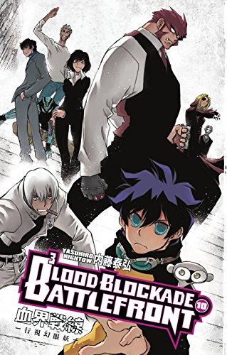血界戦線 英語版 漫画