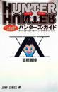 HUNTER×HUNTERハンター協会公式発行ハンターズ・ガイド 漫画