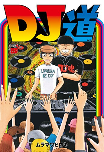 DJ道 (1巻 全巻)