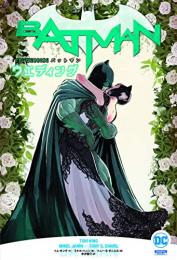 バットマン:ウェディング (1巻 全巻)