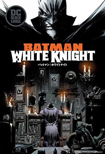 バットマン:ホワイトナイト (1巻 最新刊)
