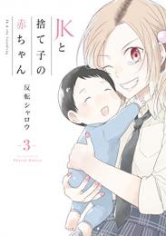 JKと捨て子の赤ちゃん(1-3巻 全巻)