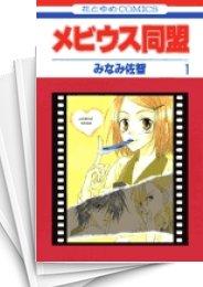 【中古】メビウス同盟 (1-5巻) 漫画