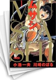 【中古】ムサシ [文庫版] (1-10巻) 漫画