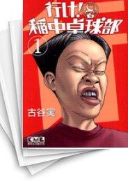 【中古】行け!稲中卓球部 [文庫版] (1-8巻) 漫画