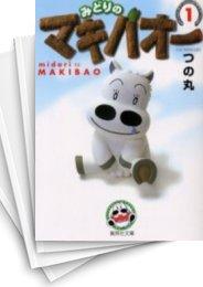 【中古】みどりのマキバオー [文庫版] (1-10巻) 漫画