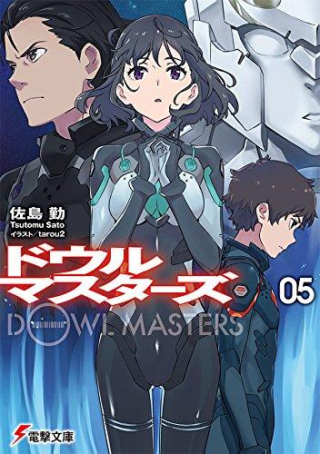 【ライトノベル】ドウルマスターズ 漫画