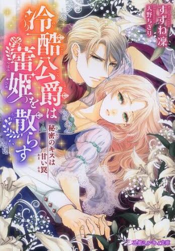 【ライトノベル】冷酷公爵は蕾姫を散らす 秘密のキスは甘い罠 漫画