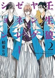 壬生狼ヤングゼネレーション 2 冊セット最新刊まで 漫画