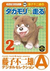 タカモリが走る(デジタルセレクション) 2 冊セット全巻 漫画