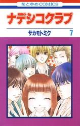 ナデシコクラブ 7 冊セット全巻 漫画