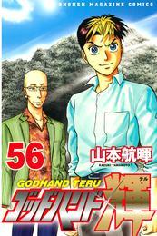 ゴッドハンド輝(56) 漫画