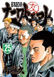 ナニワトモアレ(25) 漫画