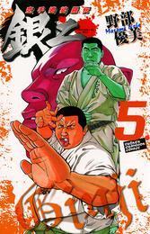 空手婆娑羅伝 銀二 5. 漫画