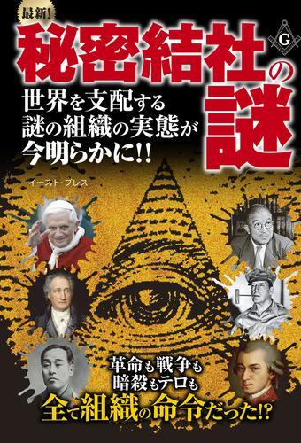 最新!秘密結社の謎 世界を支配する謎の組織の実態が今明らかに!! 漫画