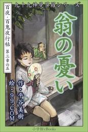 九十九神曼荼羅シリーズ 百夜・百鬼夜行帖17 翁の憂い 漫画