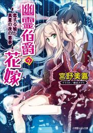 幽霊伯爵の花嫁8 ~恋する娘と真夏の夜の悪夢~ 漫画