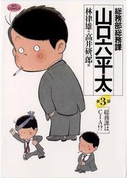 総務部総務課 山口六平太(3) 漫画