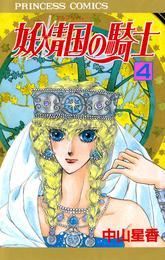 妖精国の騎士(アルフヘイムの騎士) 4 漫画
