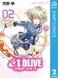 エルドライブ【elDLIVE】 2 漫画