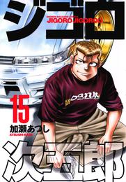ジゴロ次五郎(15) 漫画