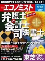 週刊エコノミスト (シュウカンエコノミスト) 2017年02月28日号 漫画