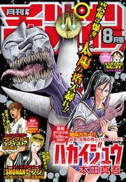 月刊少年チャンピオン 2016年8月号 漫画