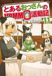 とあるおっさんのVRMMO活動記11 漫画