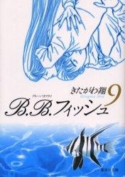 B.B. フィッシュ [文庫版] (1-9巻 全巻) 漫画