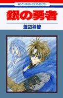 銀の勇者(1-5巻 全巻) 漫画