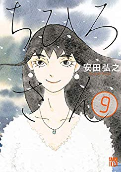 【入荷予約】ちひろさん (1-9巻 最新刊)【5月下旬より発送予定】 漫画