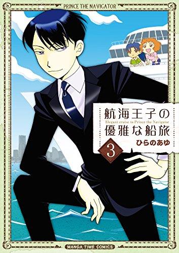 航海王子の優雅な船旅 漫画