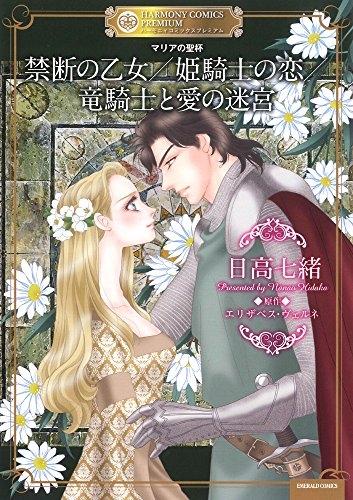 マリアの聖杯 禁断の乙女/姫騎士の恋/竜騎士と愛の迷宮 漫画