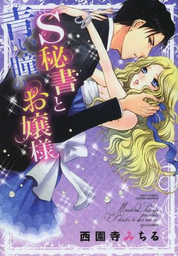 S秘書と青い瞳のお嬢様 漫画